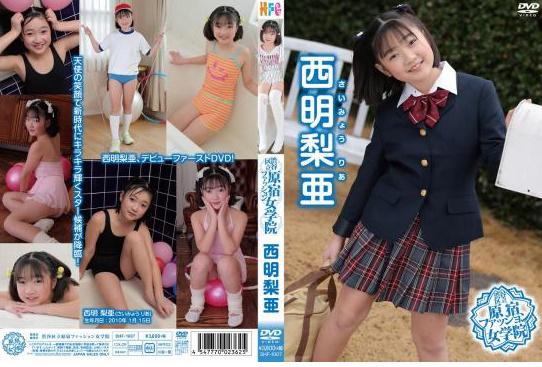 渋谷区立原宿ファッション女学院 西明梨亜 2020/05/29日発売