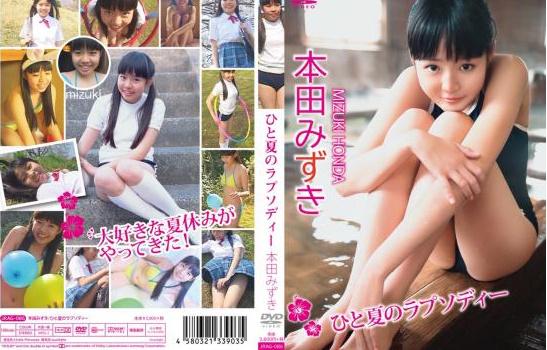 ひと夏のラプソディー 本田みずき 2020/08/21日発売