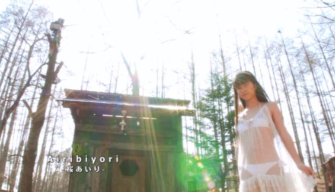 ジュニアアイドル作品桜あいりちゃん「あいり日和」 (1)