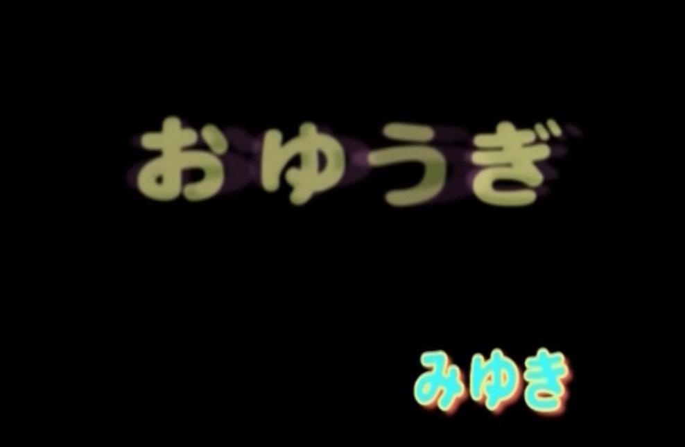 過激ジュニアアイドルおゆうぎみゆき (1)
