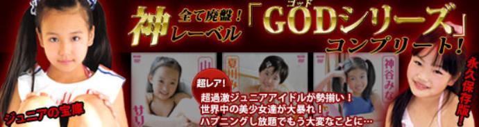 神レーベル GOD(ゴット)シリーズ